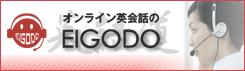 オンライン英会話のEIGODO